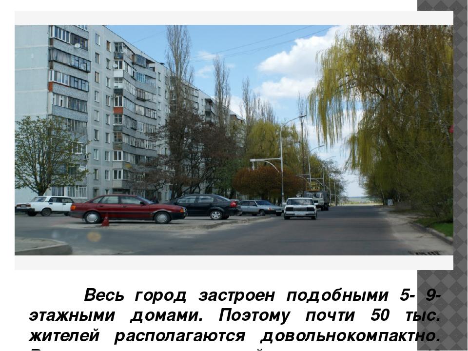Весь город застроен подобными 5- 9-этажными домами. Поэтому почти 50 тыс. жи...