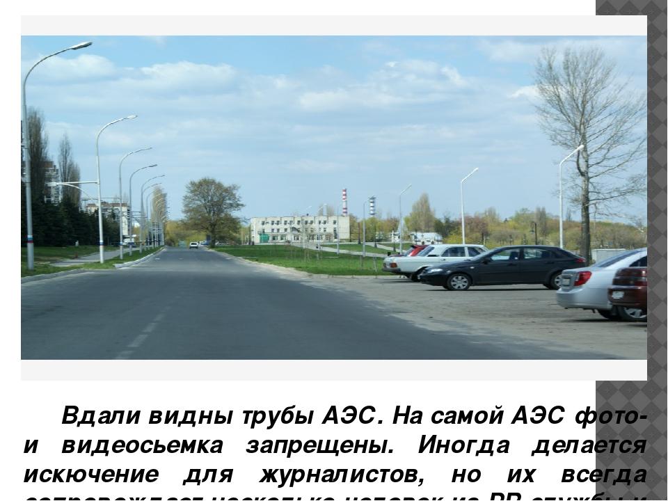 Вдали видны трубы АЭС. На самой АЭС фото- и видеосьемка запрещены. Иногда де...