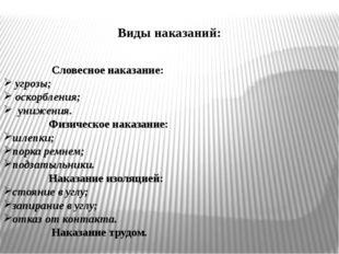 Виды наказаний: Словесное наказание: угрозы; оскорбления; унижения. Физическо
