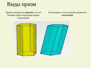 Виды призм Призма называется прямой, если её боковые рёбра перпендикулярны ос