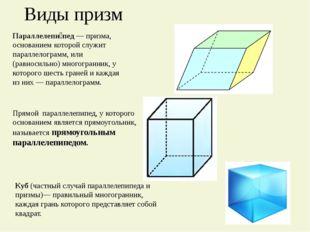 Виды призм Параллелепи́пед— призма, основанием которой служит параллелограмм