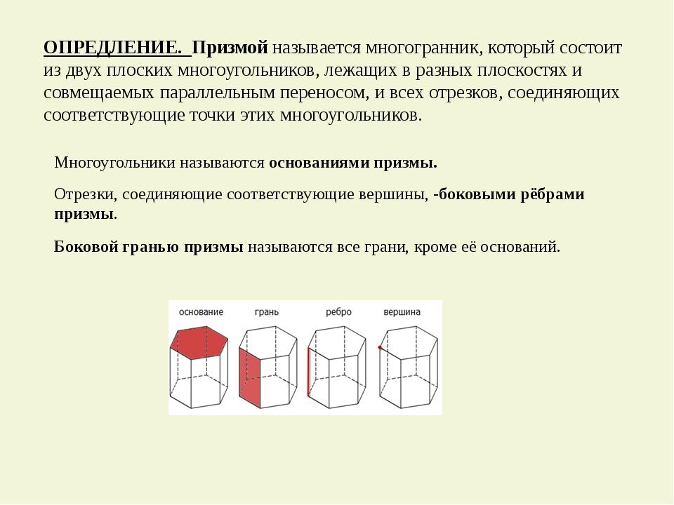 ОПРЕДЛЕНИЕ. Призмой называется многогранник, который состоит из двух плоских...