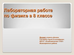 Лабораторная работа по физике в 8 классе Провел: учитель физики Заматаев Серг