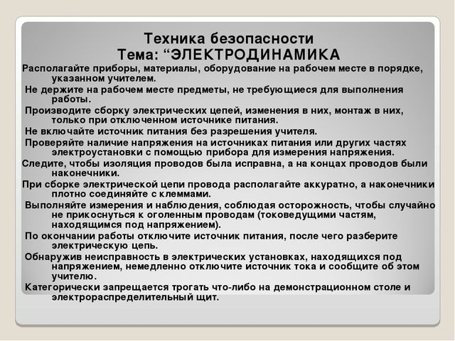 """Техника безопасности Тема: """"ЭЛЕКТРОДИНАМИКА Располагайте приборы, материалы,..."""