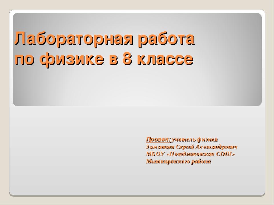 Лабораторная работа по физике в 8 классе Провел: учитель физики Заматаев Серг...