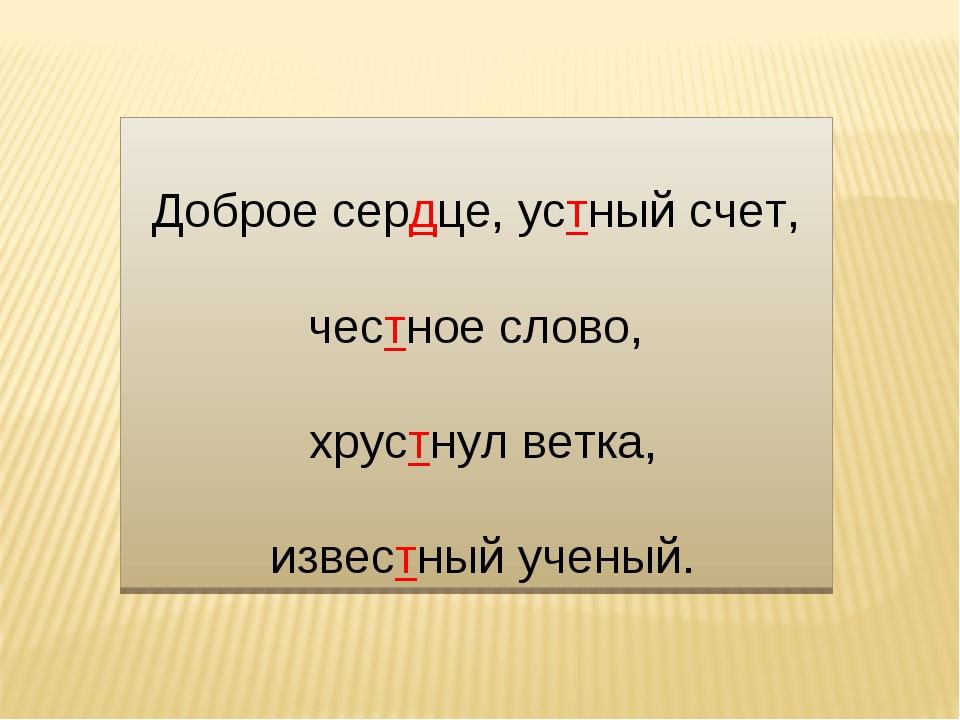 Доброе сердце, устный счет, честное слово, хрустнул ветка, известный ученый.