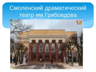 Смоленский драматический театр им.Грибоедова