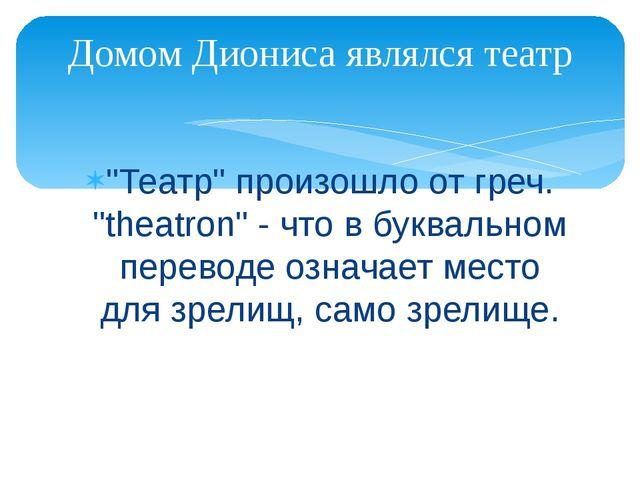 """""""Театр""""произошло от греч. """"theatron"""" -что в буквальном переводе означает ме..."""