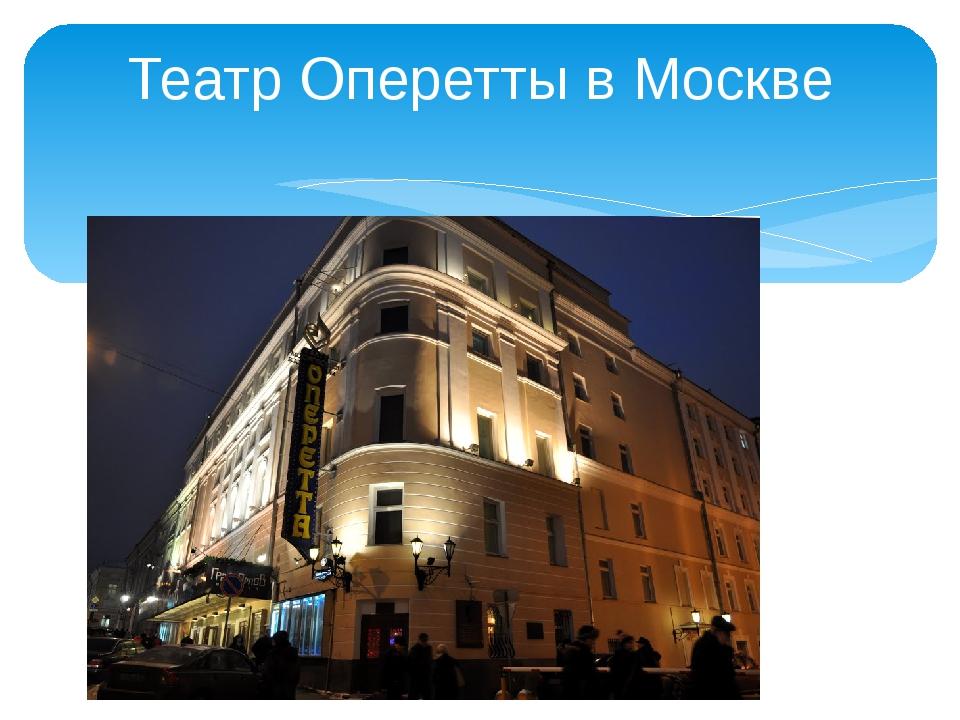 Театр Оперетты в Москве