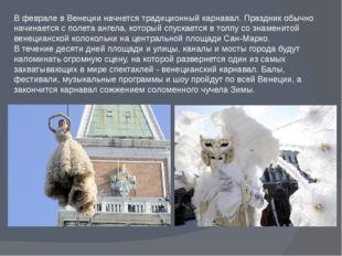 В феврале в Венеции начнется традиционный карнавал. Праздник обычно начинаетс