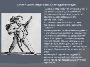 ДЗАННИ (Zanni) Общее название комедийного слуги Название происходит от мужско
