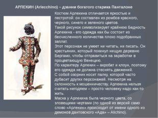 АРЛЕКИН (Arlecchino) – дзанни богатого старика Панталоне Костюм Арлекина отли