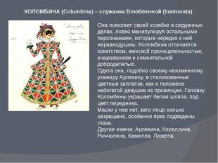 КОЛОМБИНА (Columbina) – служанка Влюбленной (Inamorata) Она помогает своей хо