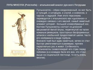 ПУЛЬЧИНЕЛЛА (Pulcinella) – итальянский аналог русского Петрушки Пульчинелла –