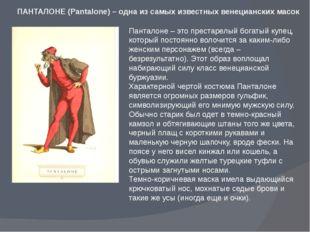 ПАНТАЛОНЕ (Pantalone) – одна из самых известных венецианских масок Панталоне