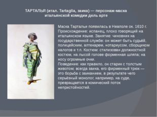 ТАРТАЛЬЯ (итал. Tartaglia, заика) — персонаж-маска итальянской комедии дель а