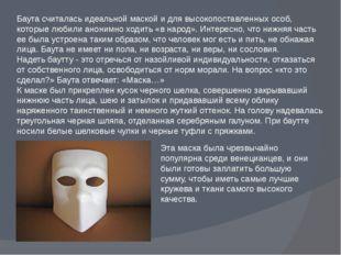 Баута считалась идеальной маской и для высокопоставленных особ, которые любил