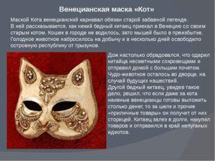 Венецианская маска «Кот» Маской Кота венецианский карнавал обязан старой заба