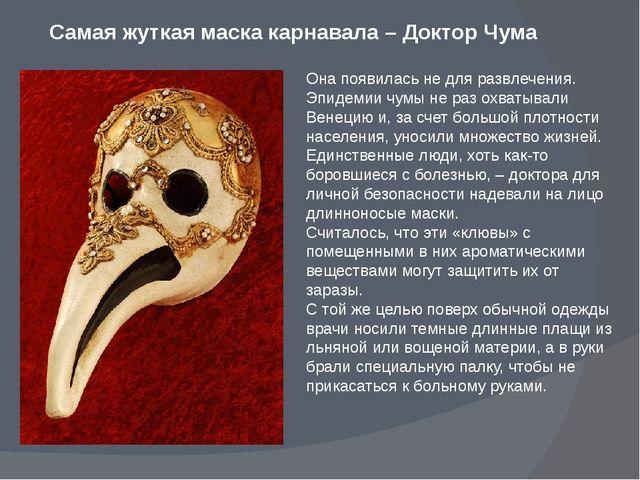 Самая жуткая маска карнавала – Доктор Чума Она появилась не для развлечения....