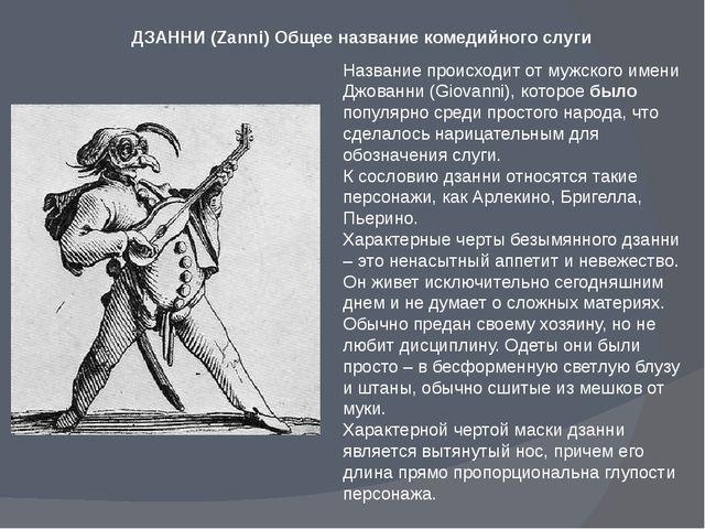 ДЗАННИ (Zanni) Общее название комедийного слуги Название происходит от мужско...