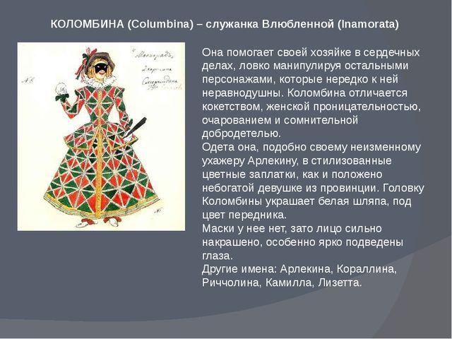 КОЛОМБИНА (Columbina) – служанка Влюбленной (Inamorata) Она помогает своей хо...