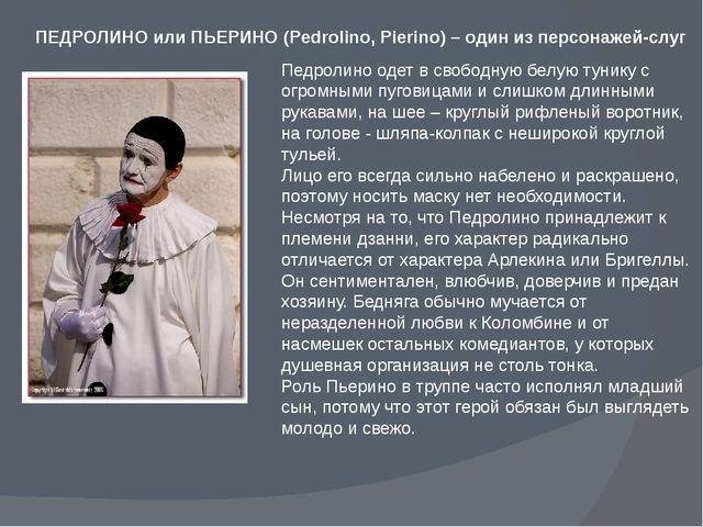 ПЕДРОЛИНО или ПЬЕРИНО (Pedrolino, Pierino) – один из персонажей-слуг Педролин...