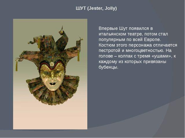 ШУТ (Jester, Jolly) Впервые Шут появился в итальянском театре, потом стал поп...