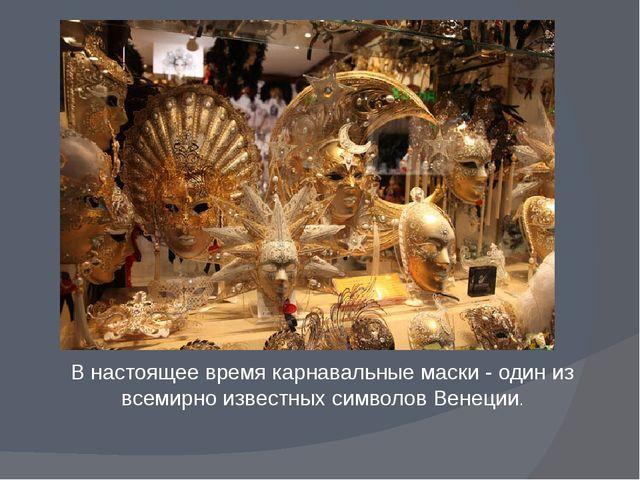 В настоящее время карнавальные маски - один из всемирно известных символов Ве...