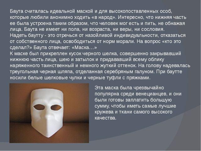 Баута считалась идеальной маской и для высокопоставленных особ, которые любил...