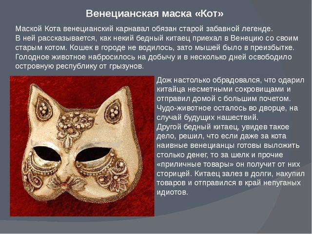 Венецианская маска «Кот» Маской Кота венецианский карнавал обязан старой заба...
