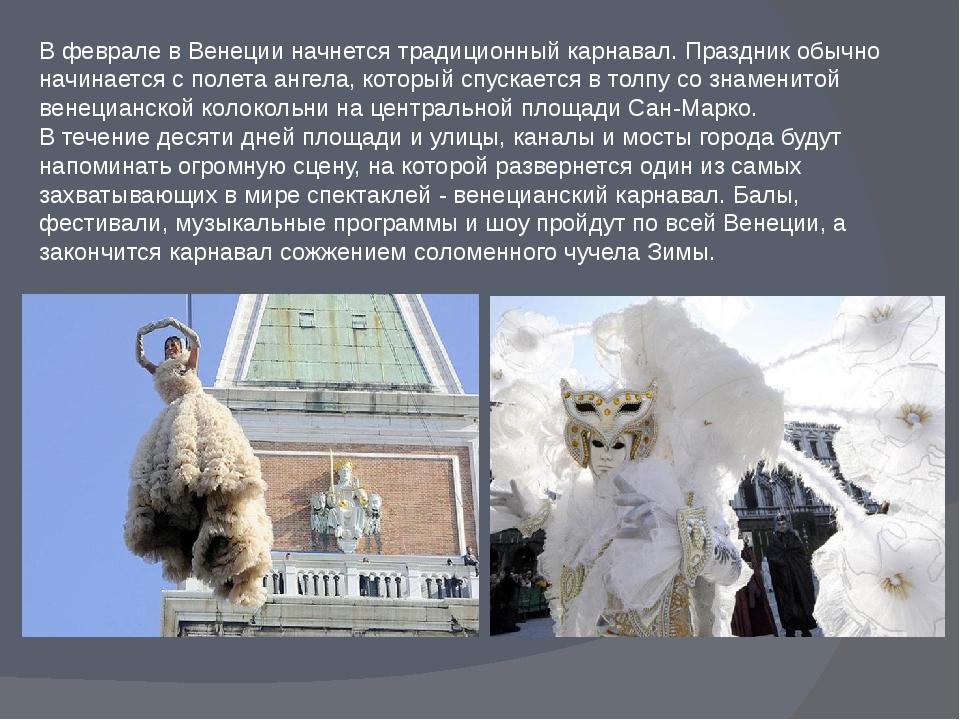 В феврале в Венеции начнется традиционный карнавал. Праздник обычно начинаетс...