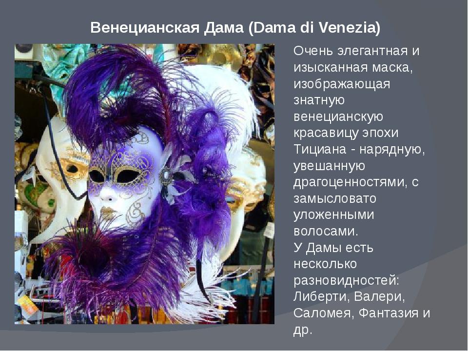 Венецианская Дама (Dama di Venezia) Очень элегантная и изысканная маска, изоб...
