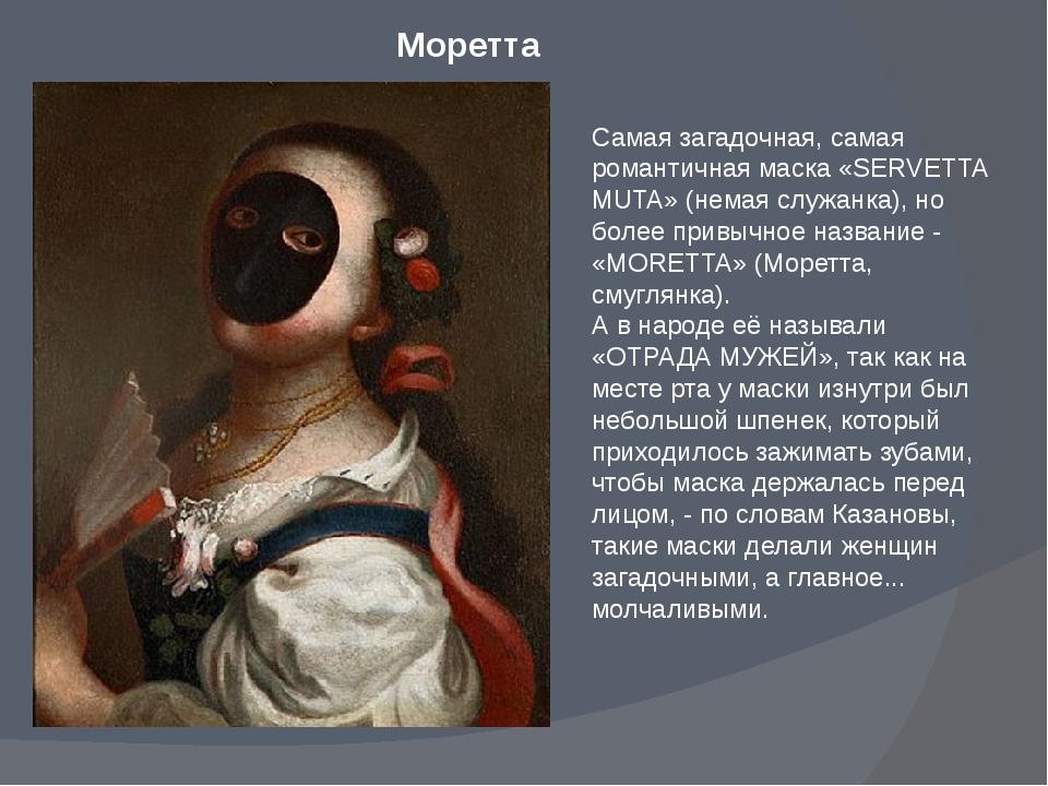 Самая загадочная, самая романтичная маска «SERVETTA MUTA» (немая служанка), н...