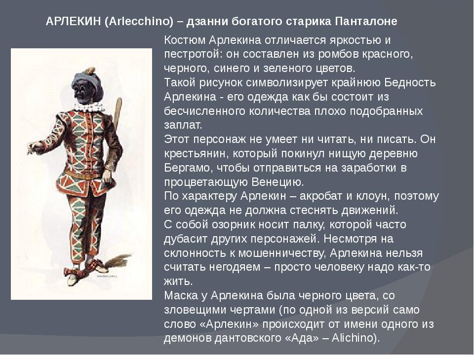 АРЛЕКИН (Arlecchino) – дзанни богатого старика Панталоне Костюм Арлекина отли...