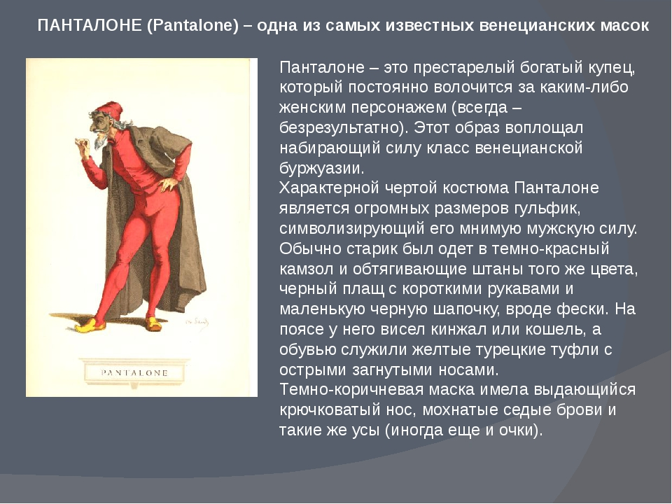 ПАНТАЛОНЕ (Pantalone) – одна из самых известных венецианских масок Панталоне...