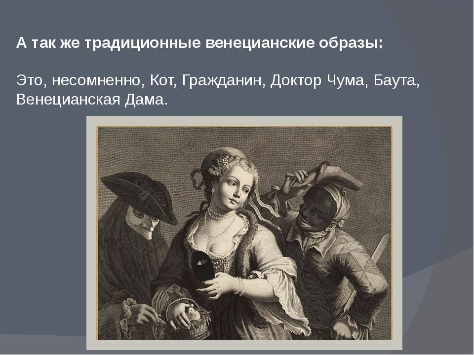 А так же традиционные венецианские образы: Это, несомненно, Кот, Гражданин, Д...