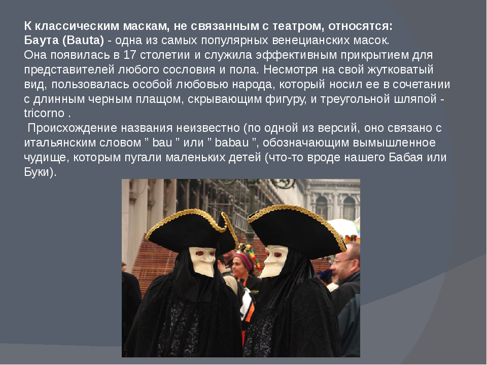 К классическим маскам, не связанным с театром, относятся: Баута (Bauta) - одн...