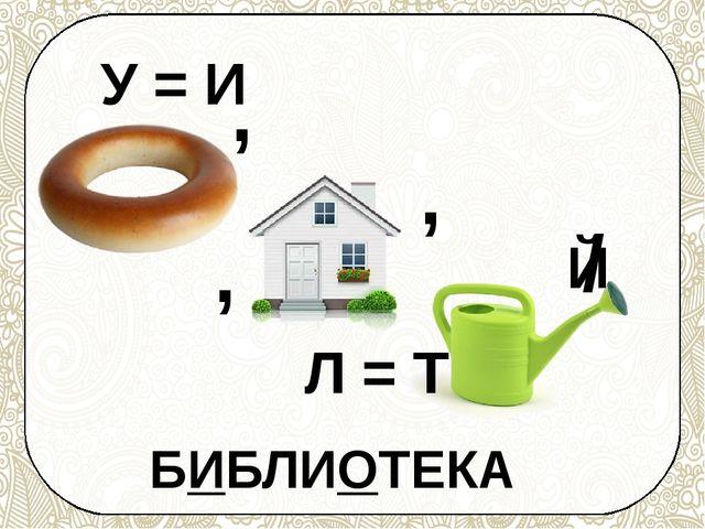 У = И , , , Л = Т Й / БИБЛИОТЕКА
