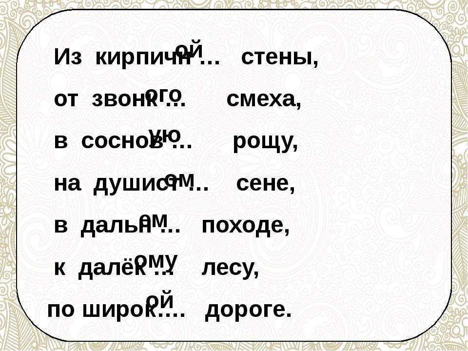 Изкирпичн …  стены, от звонк …   смеха, в соснов …   рощу, на...