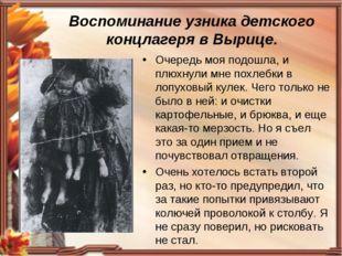 Воспоминание узника детского концлагеря в Вырице. Очередь моя подошла, и плюх