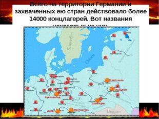 Всего на территории Германии и захваченных ею стран действовало более 14000 к