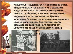 Фашисты – надзиратели тюрем издевались над пленными так ужасно, что замирает