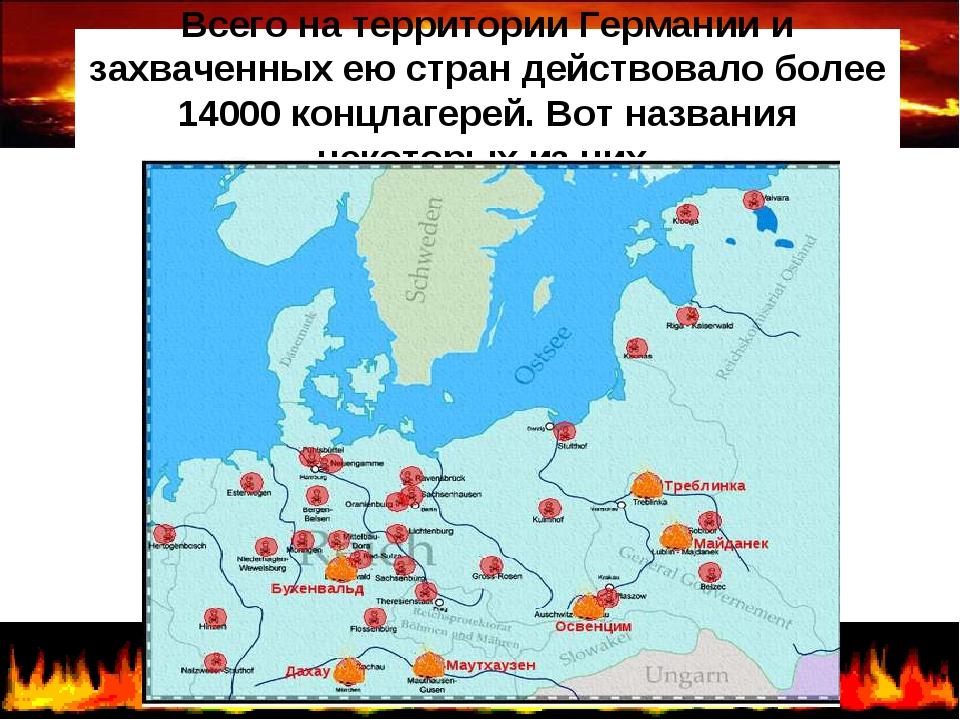 Всего на территории Германии и захваченных ею стран действовало более 14000 к...