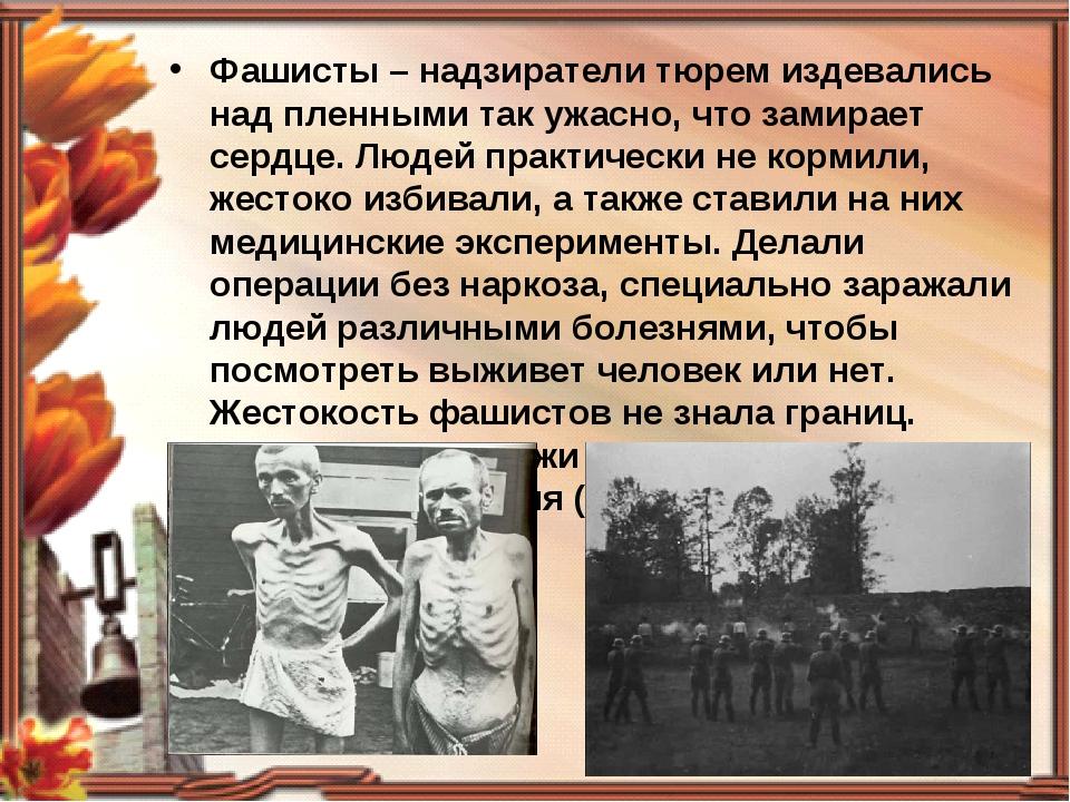 Фашисты – надзиратели тюрем издевались над пленными так ужасно, что замирает...