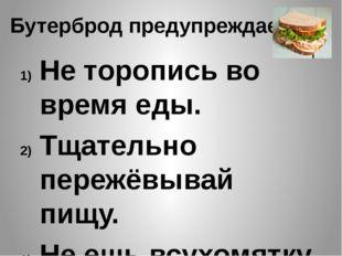 Бутерброд предупреждает! Не торопись во время еды. Тщательно пережёвывай пищу