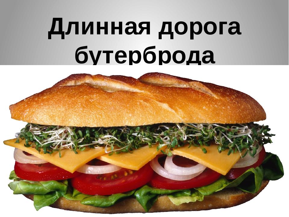 Длинная дорога бутерброда