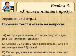 Раздел 3. «Учимся читать прозу» Упражнение 2 стр.11 Прочитай текст и ответь