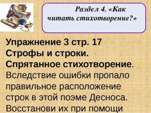 Раздел 4. «Как читать стихотворение?» Упражнение 3 стр. 17 Строфы и строки.