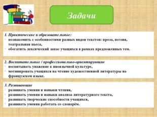 Задачи 1. Практические и образовательные: познакомить с особенностями разных