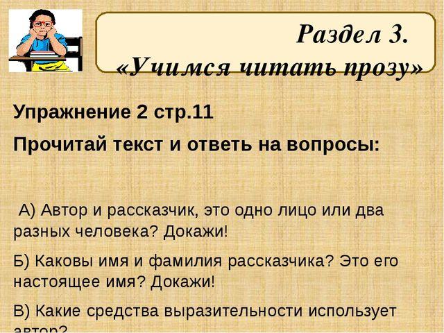 Раздел 3. «Учимся читать прозу» Упражнение 2 стр.11 Прочитай текст и ответь...